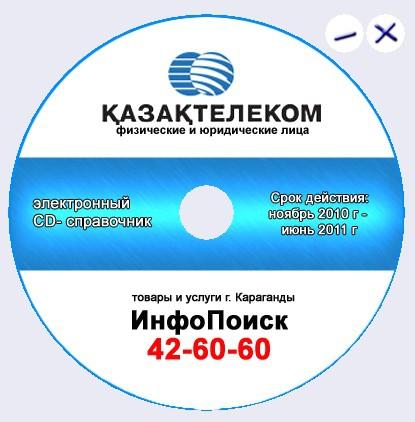 Могилев Справочник Домашние Телефоны